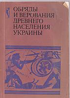 Обряды и верования древнего населения Украины