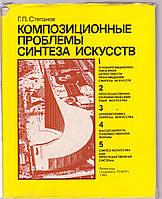 Г.П.Степанов Композиционные проблемы синтеза искусств