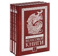 Клёсов А.А. Экспертиза Велесовой книги + DVD