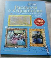 Рассказы о художниках. Книга с наклейками для детей и взрослых