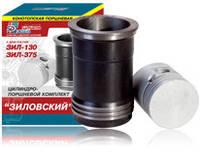 Поршнекомплект ЗИЛ 375-1000110 (8 шт) (Гильза+Поршень+палец+стоп.кольца), фото 1