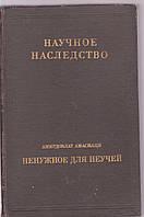 Научное наследство Амирдовлат Амасиаци. Ненужное для неучей