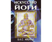 """Айенгар Б.К.С. """"Искусство йоги"""""""