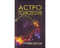 """Айч Александр """"Астропсихология"""""""