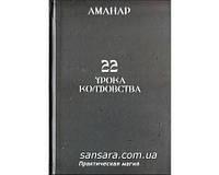"""Аманар """"22 Урока Колдовства. Практическое руководство"""""""