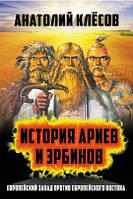 Клёсов А.А. История Ариев и Эрбинов. Европейский Запад против Европейского Востока