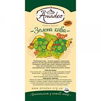 Зеленый молотый кофе Amadeo 250 гр