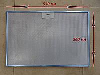 Фильтр ( жировой улавливатель) сетчатый кухонный для вытяжки с бортиком и замком размером 540 мм х 360 мм