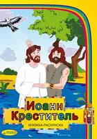 Тематическая книжка-раскраска для детей 3-10 лет.