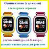 Умные детские часы Smart Baby Watch Q90 (Q100) (сенсорный экран, wi-fi, вибро).Спинер в Подарок