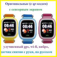 Умные детские часы Smart Baby Watch Q90 (Q100) (сенсорный экран, wi-fi, вибро)