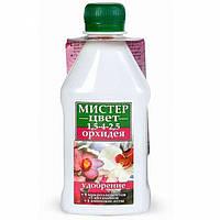 Удобрение МИСТЕР-ЦВЕТ орхидея