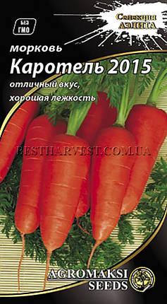 """Насіння моркви """"Каротель 2015"""" 3 г, фото 2"""