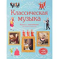 Классическая музыка. Книга с наклейками для детей и взрослых