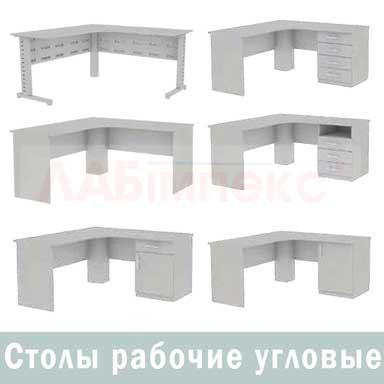 Стол рабочий угловой СУ, Украина