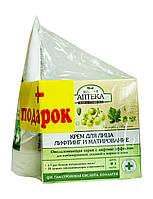 Крем для лица Зеленая Аптека Лифтинг и Матирование для комбинированной и жирной кожи - 50 мл. + Подарок