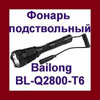 Фонарь подствольный Bailong BL-Q2800-T6 15000W, фото 1