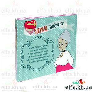 "Шоколадний набір ""Супер-бабуся"" (12 шоколадок)"