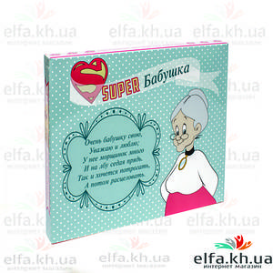 """Шоколадный набор """"Супер бабушкa"""" (12 шоколадок)"""