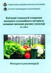 Клітинні технології створення вихідного селекційного матеріалу основних овочевих рослин у культурі in vitro
