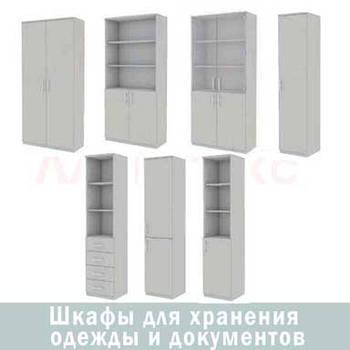 Шкафы для хранения одежды и документов ШО, ШЛ, Украина