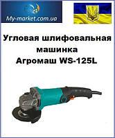Болгарка Агромаш WS-125 L (угловая шлифовальная машина)