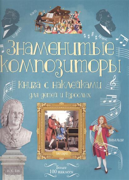 Знаменитые композиторы. Книга с наклейками для детей и взрослых