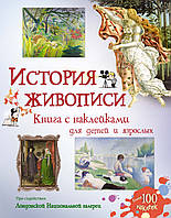 История живописи. Книга с наклейками для детей и взрослых