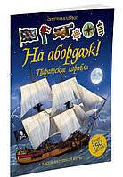 На абордаж! Пиратские корабли. Супернаклейки