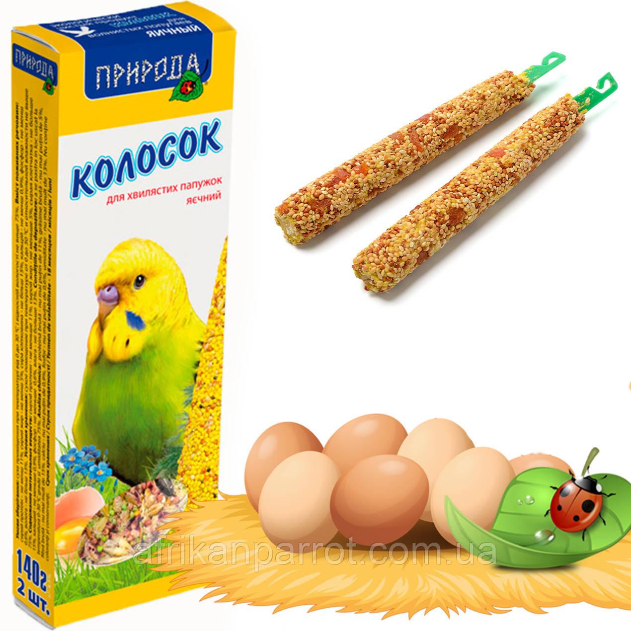 Корм та ласощі для хвилястих папуг «Яєчний»