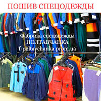 Пошив спецодежды под заказ Пошив Рабочая одежда