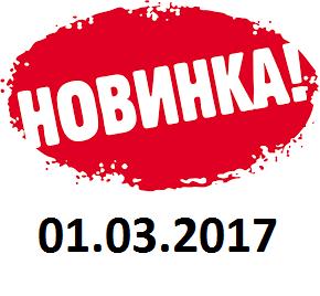 Поступления за 01 марта 2017
