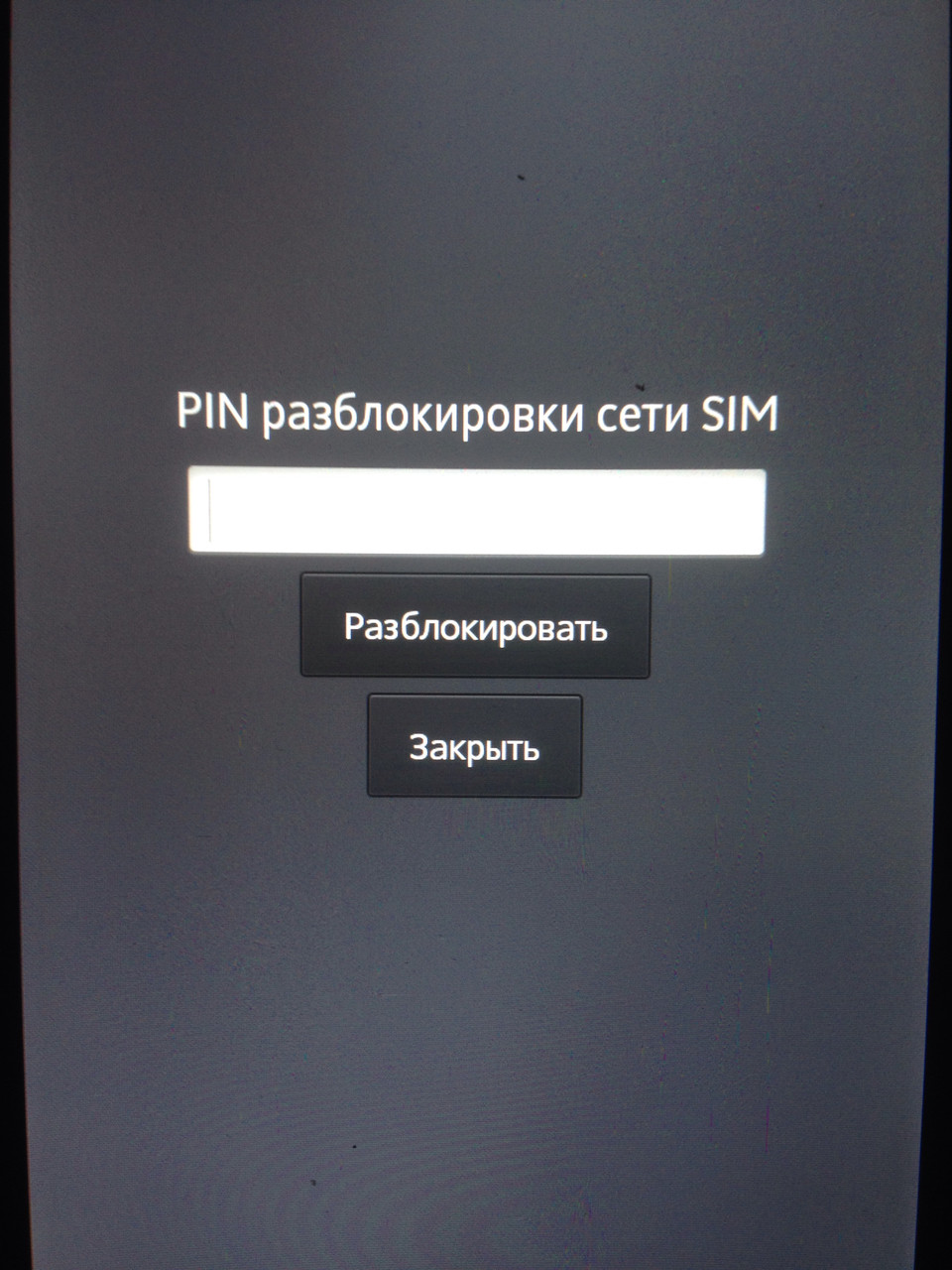Unlock Sony XPERIA спроби введення коду вичерпані