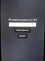 Unlock Sony XPERIA попытки кода ввода исчерпаны