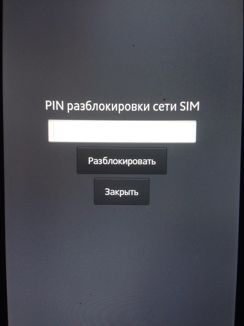 PIN разблокировки сети SIM SONY Xperia