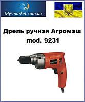 Дрель Агромаш 9231