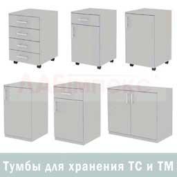 Тумбы стационарные и мобильные ТС, ТМ, Украина