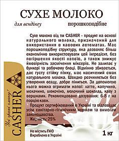 Сухое молоко порошкообразное для вендинга CASHER