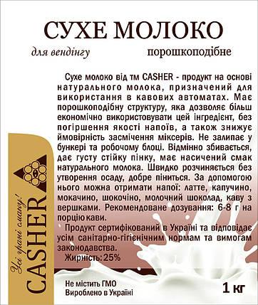 Сухое молоко порошкообразное для вендинга CASHER, фото 2
