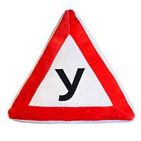 """Подушка буква """"У"""" Знак ученик за рулем"""