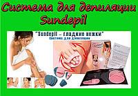 Система для депиляции Sundepil – гладкие ножки!!