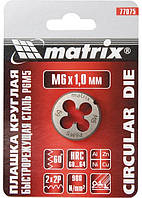 Плашка М4 х 0,7 мм, Р6М5 MATRIX