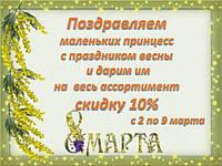 С праздником весны, дорогие наши девочки!!!