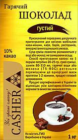 Горячий шоколад - какао СASHER (густой) 10%