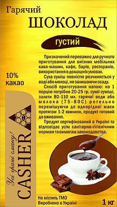 Горячий шоколад - какао СASHER (густой) 10%, фото 2