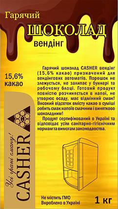Горячий шоколад CASHER вендинг 15,6% какао, фото 2