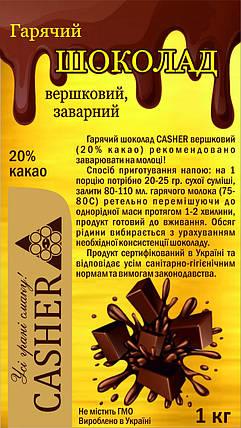 Горячий шоколад CASHER сливочный, заварной (20% какао), фото 2