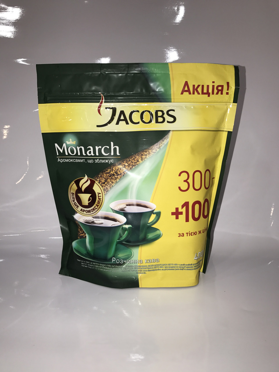 Растворимый кофе Jacobs Monarch (400 г.) Якобс Монарх (Бразилия)