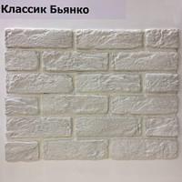 Облицовочный искусственный камень Классик Облицовочный камень Классик Бьянко
