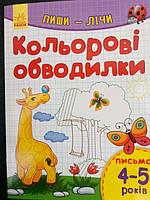 Кольорові обводилки, письмо 4-5 років. Каспарова Ю.В.